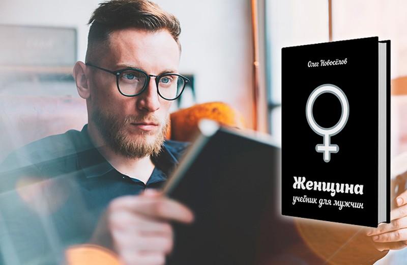Битвы за альфу: как мужские движения представляют себе женщин