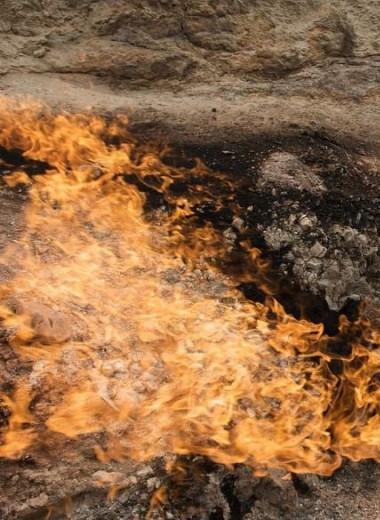 Что такое Янардаг, «огненная гора»?