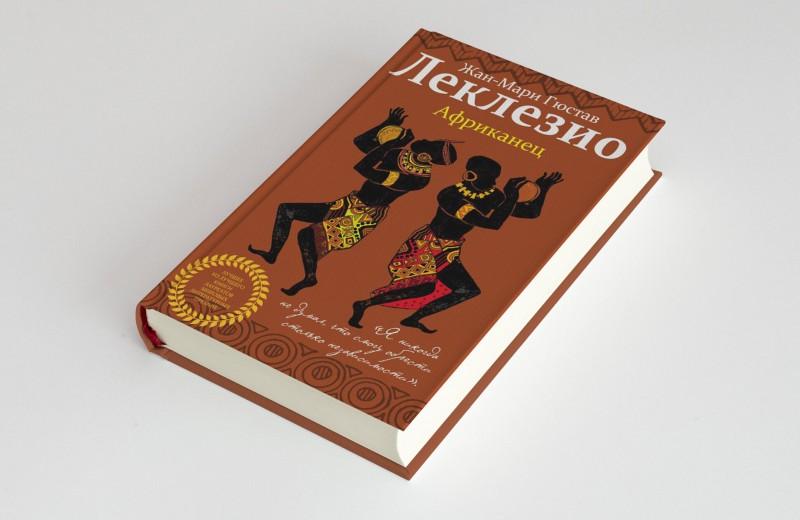 Как французский врач жил и лечил людей в Африке: отрывок из книги Жана-Мари Леклезио «Африканец»