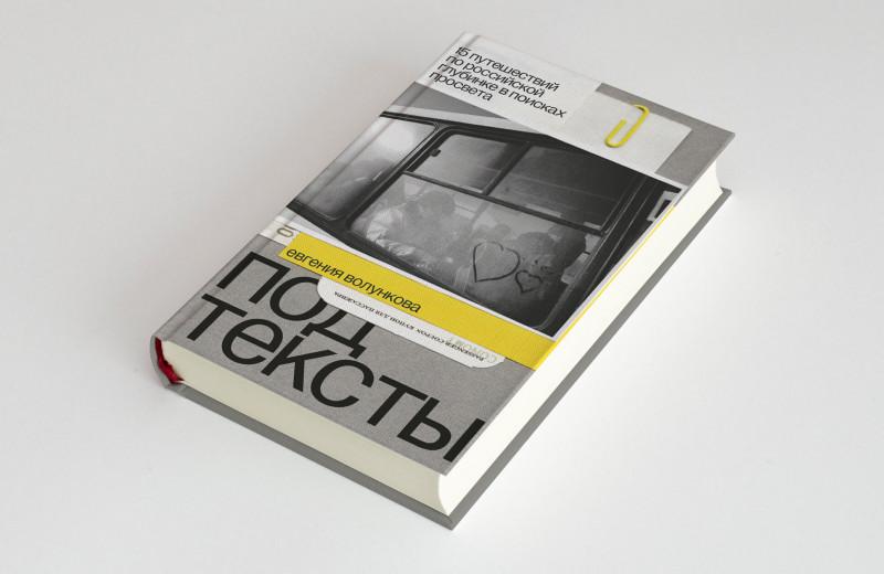 Как устроена жизнь в российской глубинке и что такое социальная журналистика: вышла книга Евгении Волунковой