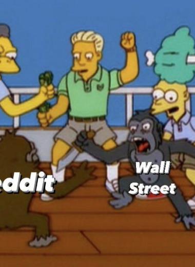 Как флешмоб обычных ребят на Reddit обанкротил миллионеров с Уолл-стрит