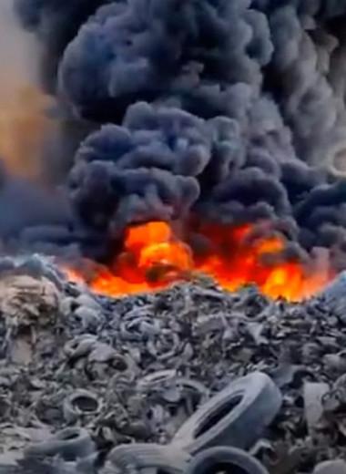 Как горит крупнейшее в мире кладбище шин: видео