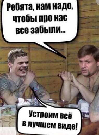 Кокорин и Мамаев: лучшие шутки и картинки о невероятных приключениях футболистов!