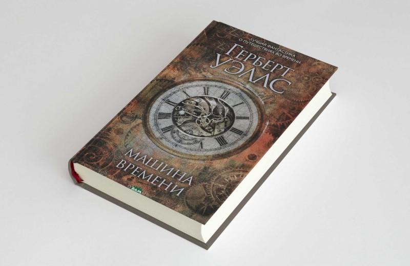 5 книг о путешествиях во времени