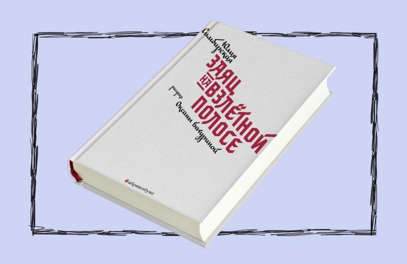 Детские книги на взрослые темы: книга пятая — «Заяц на взлетной полосе» Юлии Симбирской