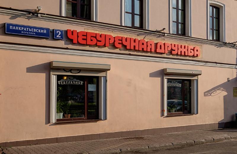 «Перед чебуреками все были равны». Как закрылась самая известная чебуречная в Москве