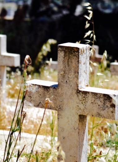 Места, где людям запрещено умирать