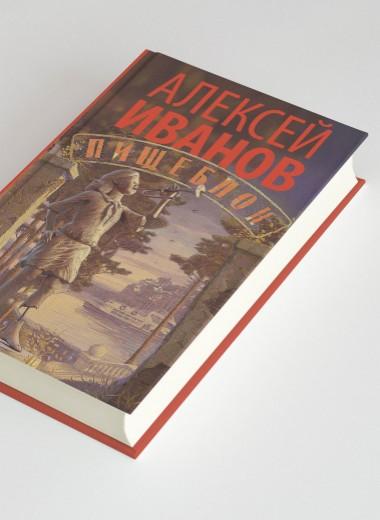 «Пищеблок»: отрывок из нового романа Алексея Иванова, автора «Географ глобус пропил»
