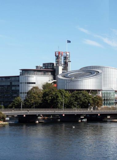 Невидимая рука Страсбурга: зачем России Европейский суд по правам человека