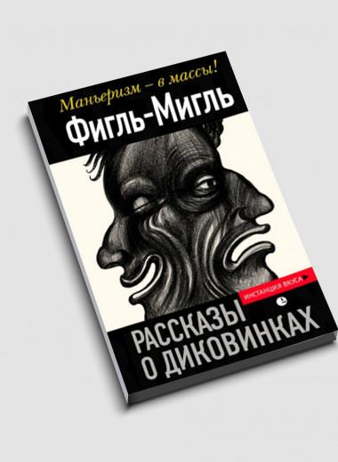 Как стать писателем: отрывок из «Рассказов о диковинках» Фигля-Мигля об авторском опыте