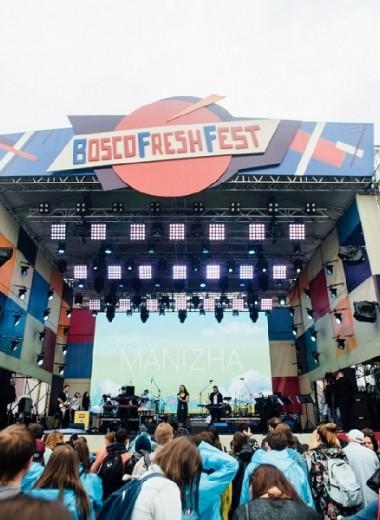 Обязательная программа: что нельзя пропустить на Bosco Fresh Fest