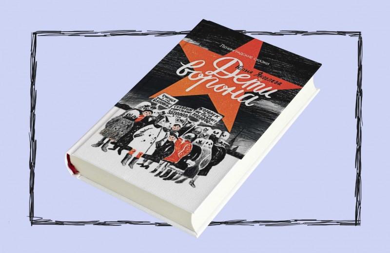 «Дети ворона» Юлии Яковлевой — книга для детей, которую нужно прочитать и взрослым