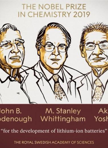 Нобелевскую премию по химии присудили за разработку литий-ионной батареи
