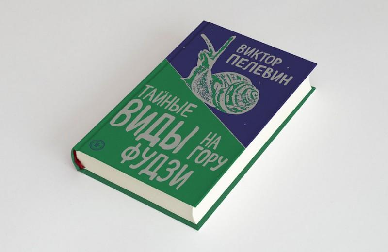 Стартапы, «Сколково» и список Forbes — читаем новый роман Пелевина «Тайные виды на гору Фудзи»