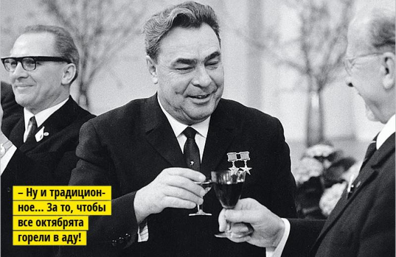 Алкогений №75: Л. И. Брежнев