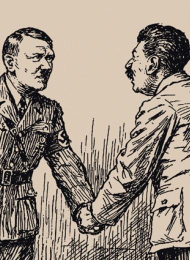 Смазывание колес войны между СССР и гитлеровской Германией