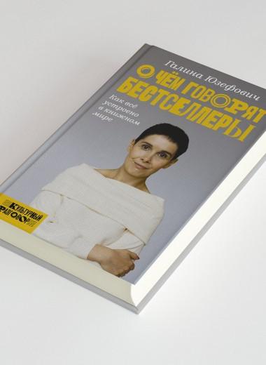 «Книжные списки: инструкция по применению». Фрагмент новой книги Галины Юзефович