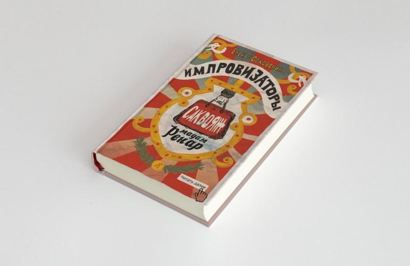 Чтение: «Импровизаторы» Елены Соковениной — отличная подростковая книга про дружбу и приключения