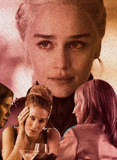 Главная героиня. Как современные сериалы полностью изменили наше представление о роли женщины