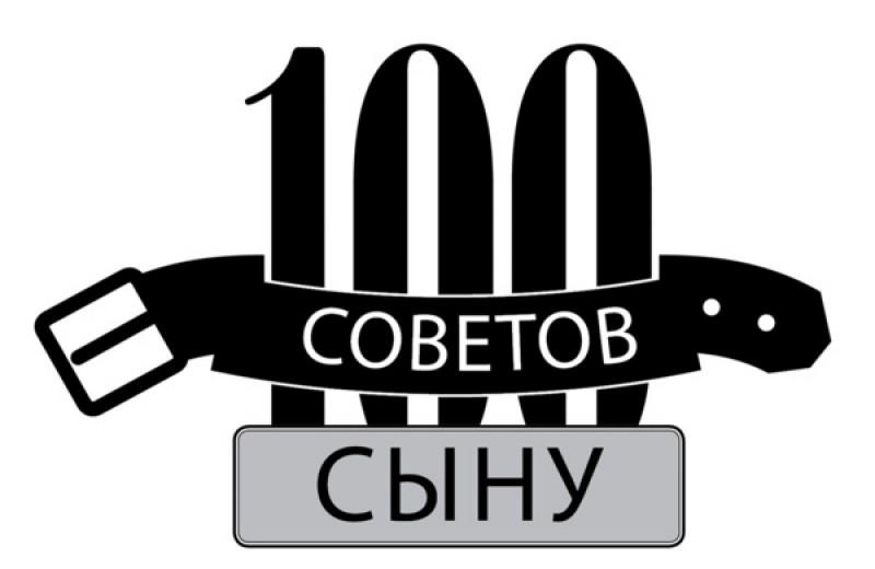 100 советов сыну