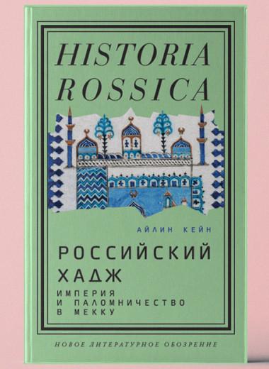 «Российский хадж. Империя и паломничество в Мекку»