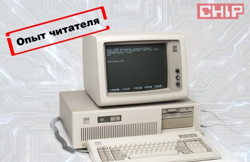 Опыт читателя: как я компьютерную технику в войсках внедрял