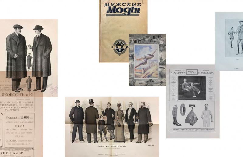 Как закалялся стайл: история первых модных журналов для мужчин в Советском союзе