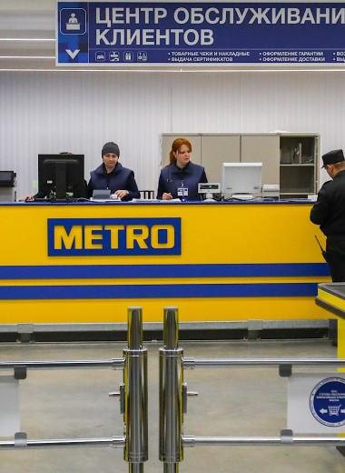 Мetro будет доставлять продукты на дом в российских регионах