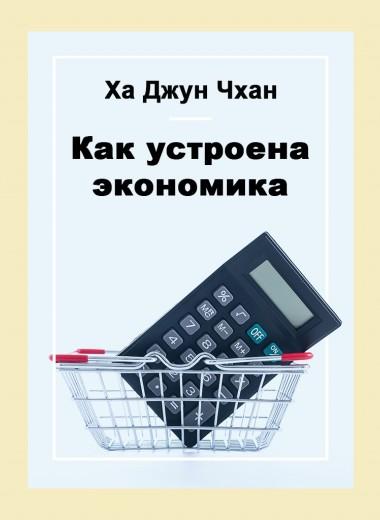 Как устроена экономика