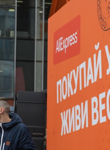 AliExpress Russia досталась генеральным содиректорам