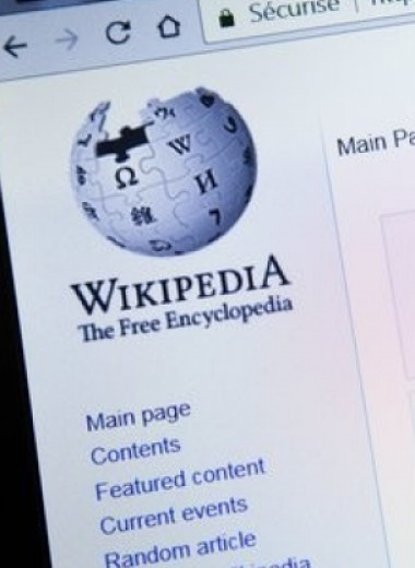 Как правильно пользоваться Википедией