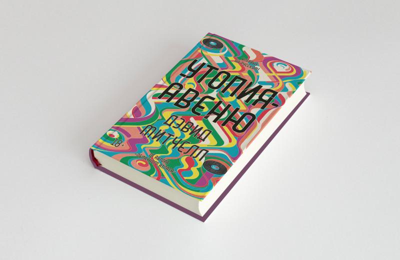 Чтение выходного дня: фрагмент нового романа автора «Облачного атласа» Дэвида Митчелла