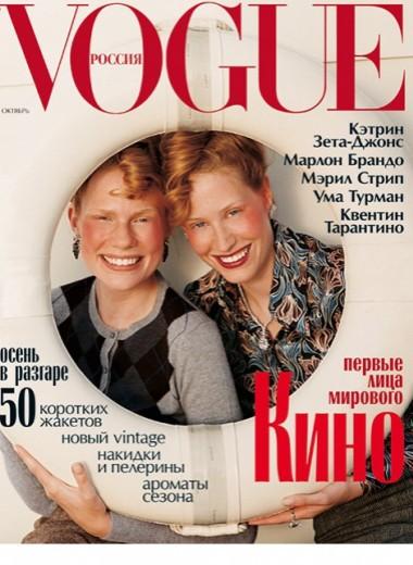 Как менялась мода в России