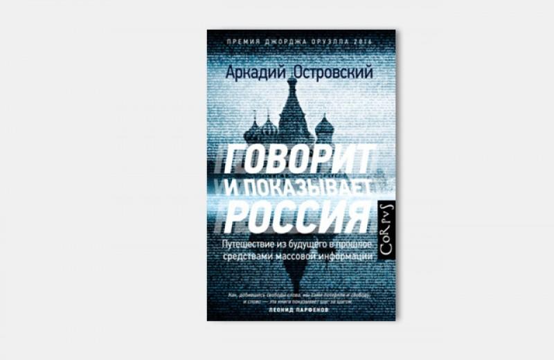 Национальная рефлексия. Что читать и смотреть о том, как менялась Россия при Путине