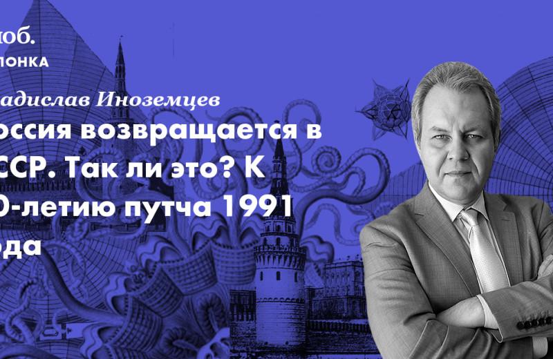 Россия возвращается в СССР. Так ли это?К 30-летию путча 1991 года