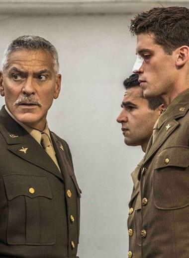 Бой Джорджа Клуни: военная сатира «Уловка-22»
