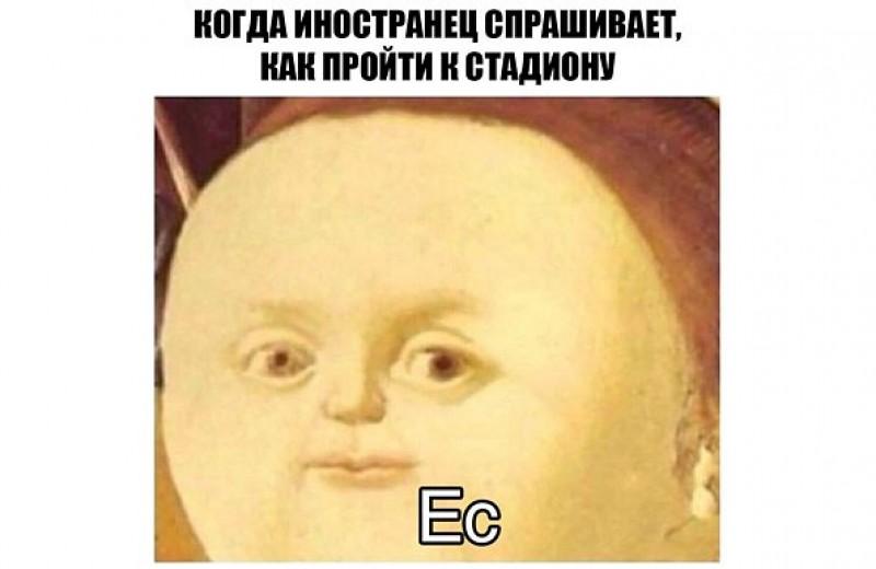 Лучшие шутки и байки об иностранцах, приехавших в Россию на ЧМ!