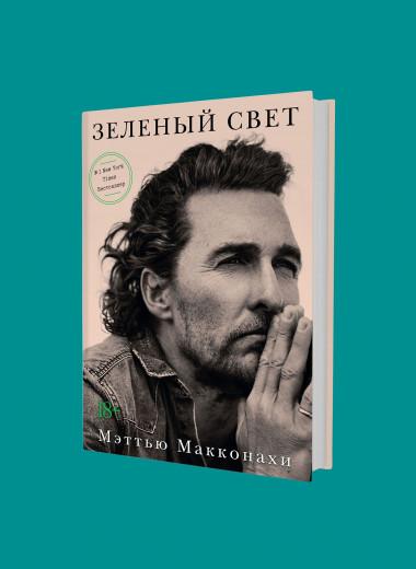 Мэтью Макконахи: «В восемнадцать меня избили до беспамятства, швырнули в автофургон и надругались»