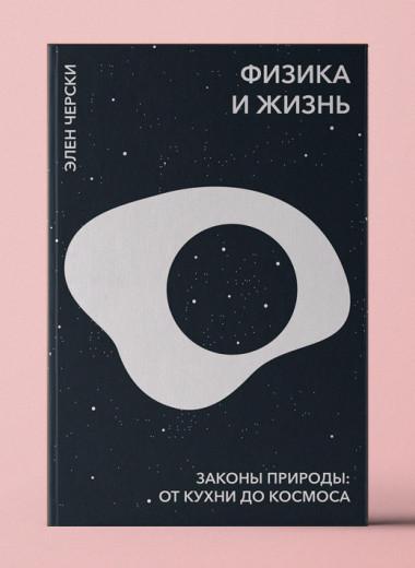 «Физика и жизнь. Законы природы: от кухни до космоса»