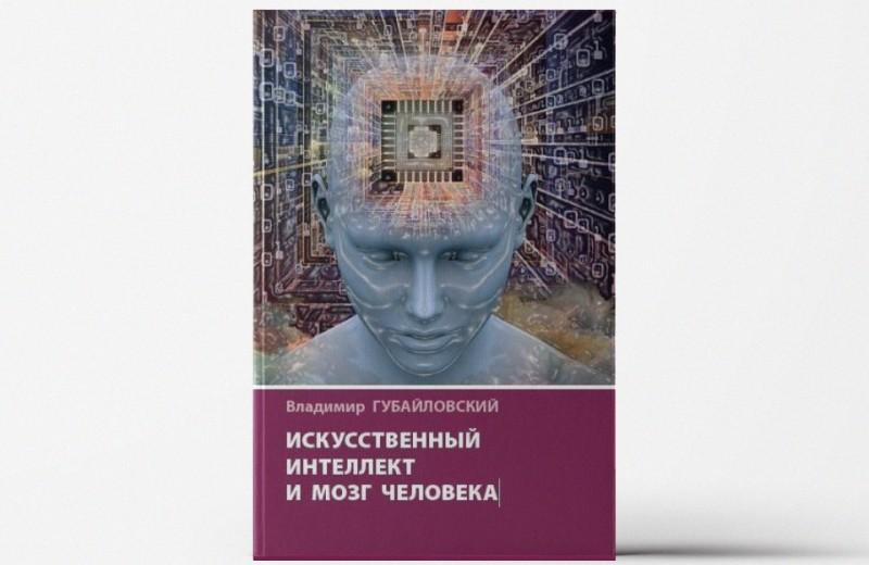 «Искусственный интеллект и мозг человека»