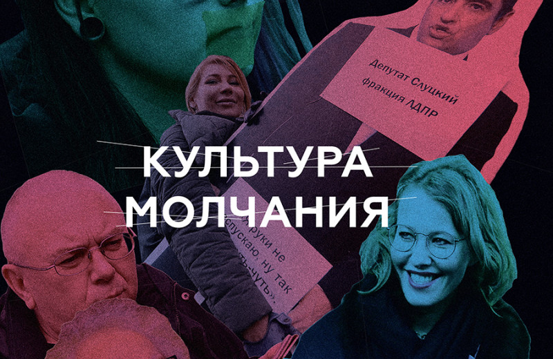Культура молчания: как #metoo меняет законы в разных странах мира