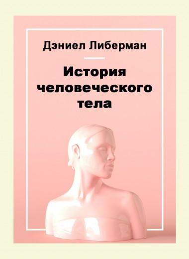 История человеческого тела