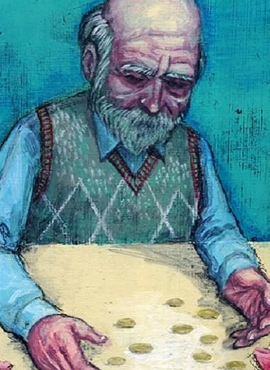 Жить на свои. Как накопить на пенсию, не ожидая милостей от государства