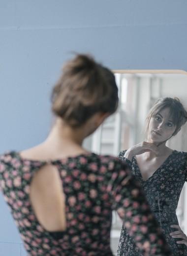 Само несовершенство. Почему женщины не любят себя