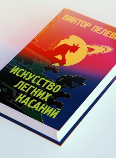 Рецензия на новый роман Пелевина «Искусство легких касаний»