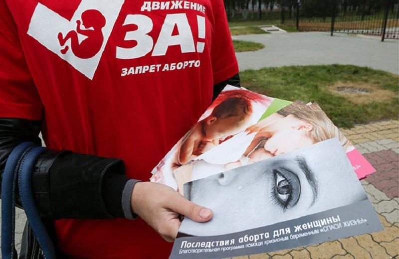 Российский пролайф: за жизнь или против греха?