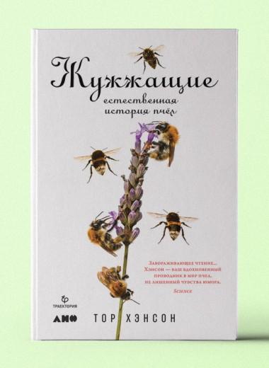 «Жужжащие: Естественная история пчёл»