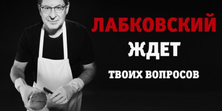Премьера рубрики «Спроси Лабковского»!