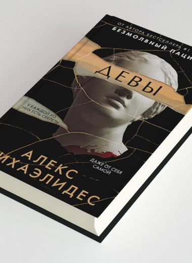 «Девы» — постмодернистский детектив автора «Безмолвного пациента» Алекса Михаэлидеса. Публикуем его фрагмент
