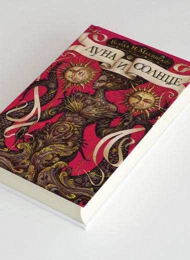 Отрывок романа классика фэнтези Вонды Макинтайр «Луна и Солнце» — и обращение ее коллеги по жанру к российским читателям